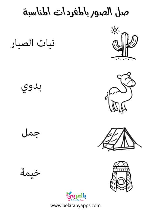ورقة عمل حياة البدو في الصحراء