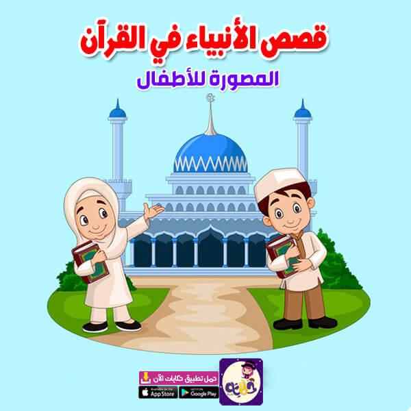 قصص الأنبياء في القرآن للاطفال