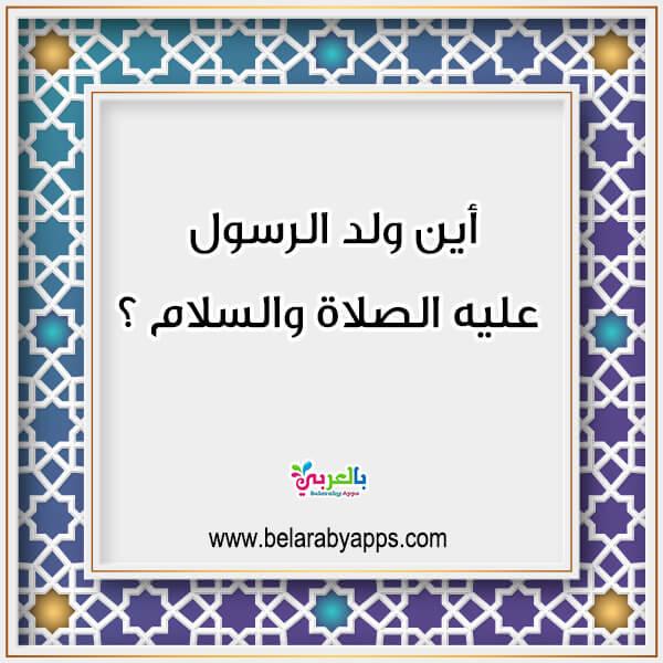 أسئلة دينية للأطفال عن الرسول ..أسئلة عن النبي محمد