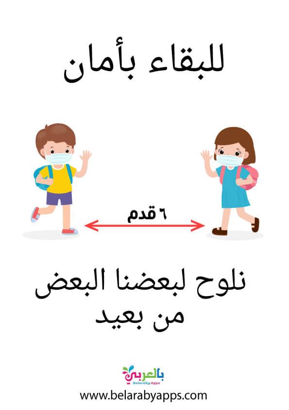 ملصق الحفاظ على المسافة الامنة للاطفال