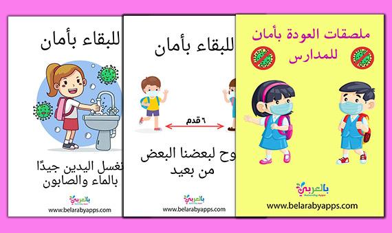ملصقات كورونا المدارس pdf .. ملصقات العودة بأمان للمدارس