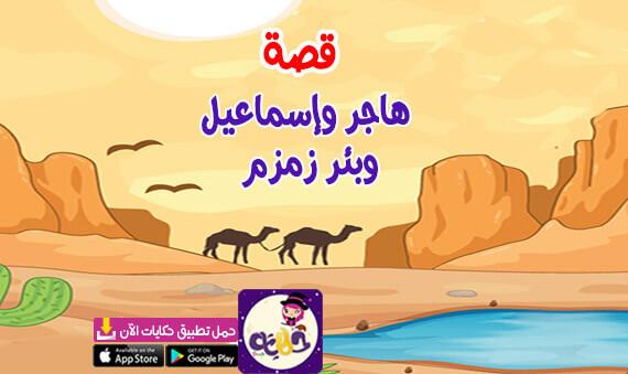 قصة هاجر واسماعيل وبئر زمزم للاطفال