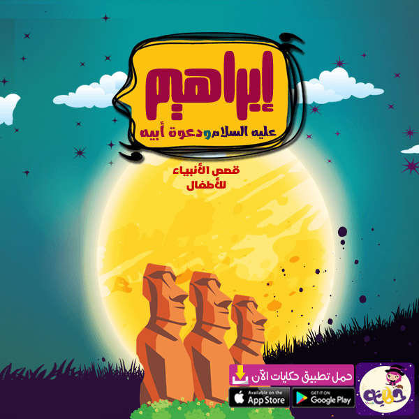 قصة ابراهيم عليه السلام للاطفال - قصص الأنبياء للاطفال بالترتيب