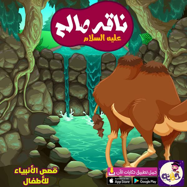 قصة نبي الله صالح للأطفال - قصص الأنبياء للاطفال بالترتيب