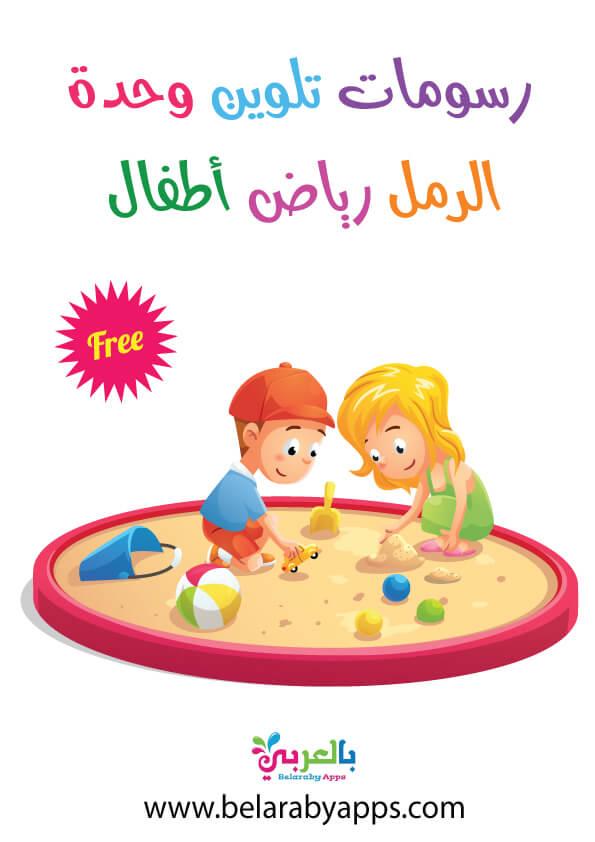 أوراق عمل تلوين وحدة الرمل للاطفال