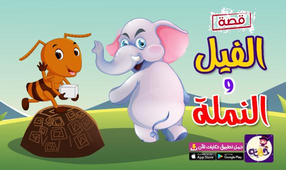 قصة النملة والفيل المغرور  .. قصص الحيوانات للاطفال قبل النوم