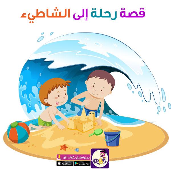 قصص وحدة الرمل رياض اطفال قصة رحلة إلى الشاطيء
