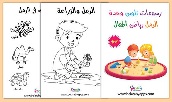 اوراق عمل ورسومات تلوين وحدة الرمل رياض اطفال