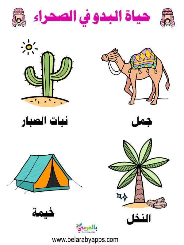 صور عن حياة البدو في الصحراء .. وحدة الرمل للاطفال
