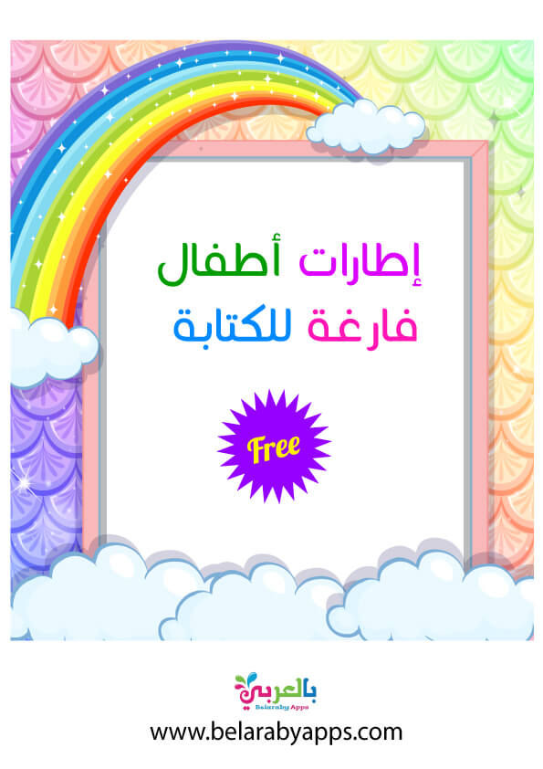 اطارات اطفال فارغة للكتابة .. اشكال جميلة للكتابة عليها للاطفال