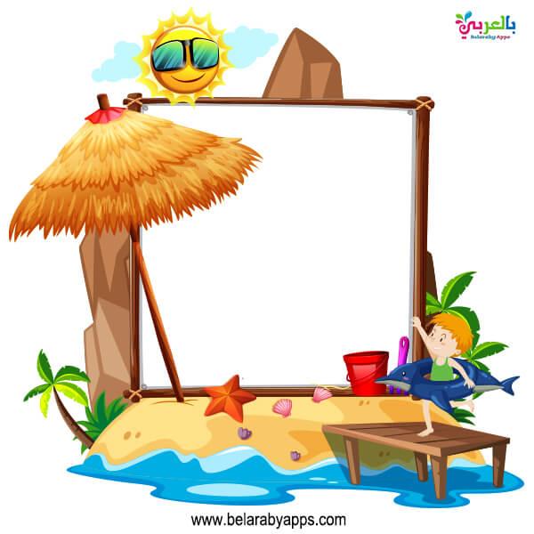 اطارات فصل الصيف للاطفال