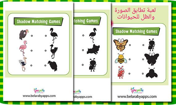 لعبة تطابق الصورة والظل للحيوانات.. انشطة لتنمية الادراك البصرى للاطفال
