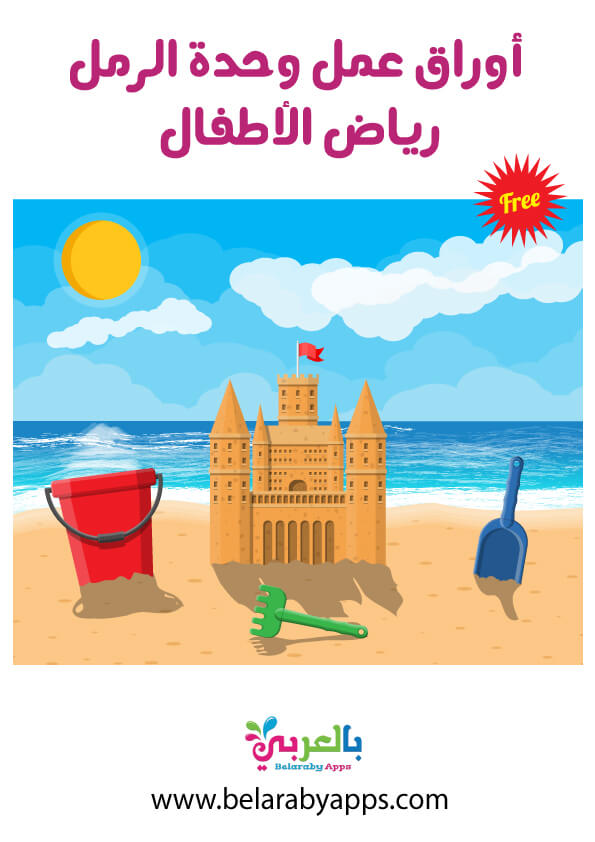 اوراق عمل وحدة الرمل رياض الاطفال .. تمارين ادراكية PDF