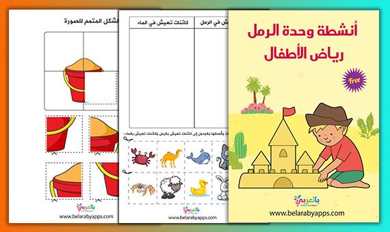 انشطة وتمارين ادراكية وحدة الرمل رياض الاطفال PDF