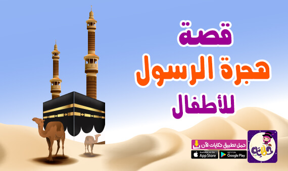 قصة هجرة الرسول من مكة الى المدينة للاطفال