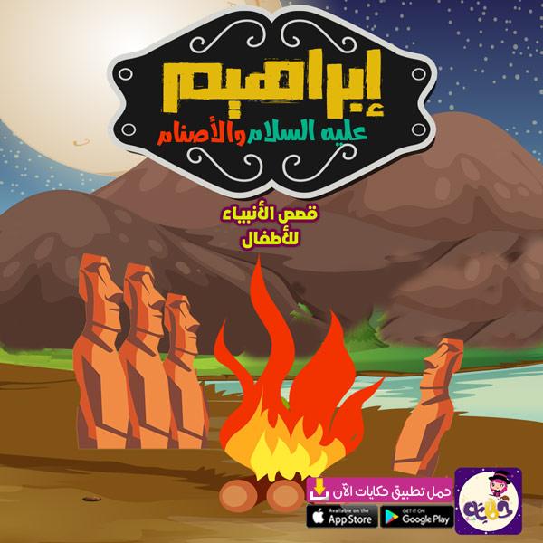 قصة سيدنا ابراهيم للاطفال مصورة قصص الأنبياء في القرآن للاطفال