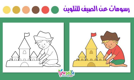 رسم وتلوين شاطئ البحر للاطفال .. اجمل رسومات عن الصيف للتلوينPDF