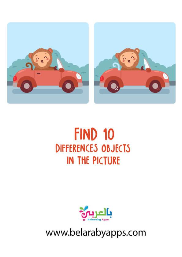 ألعاب الفرق بين الصورتين صعبة للاذكياء
