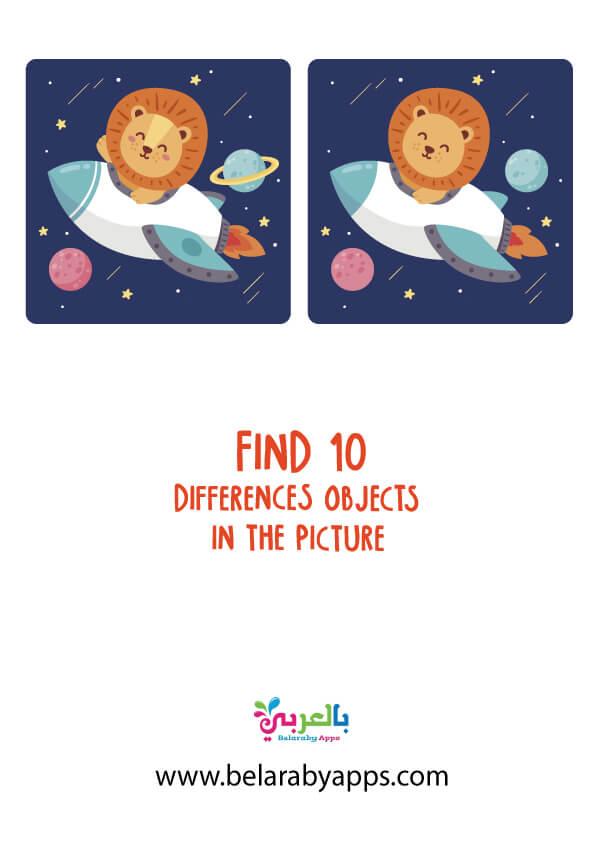 لعبة اكتشف الفرق بين الصورتين للاذكياء فقط ..اوجد الإختلافات العشرة