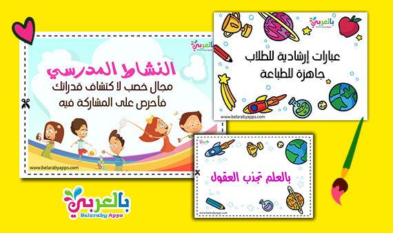 لوحات مدرسية ارشادية .. عبارات ارشادية للطلاب جاهزة للطباعة