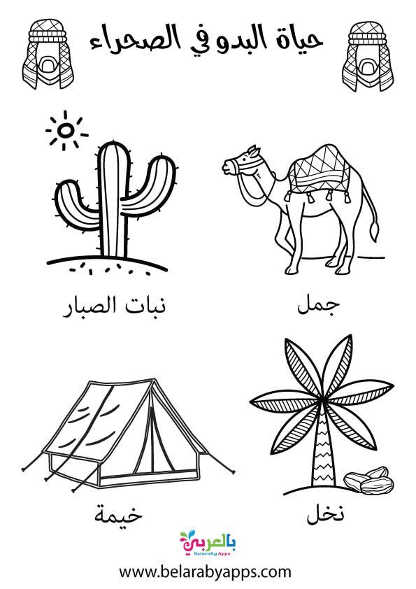 رسومات تلوين عن حياة البدو في الصحراء .. وحدة الرمل