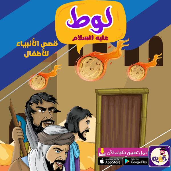قصة النبي لوط في القران - قصص الأنبياء للاطفال بالترتيب