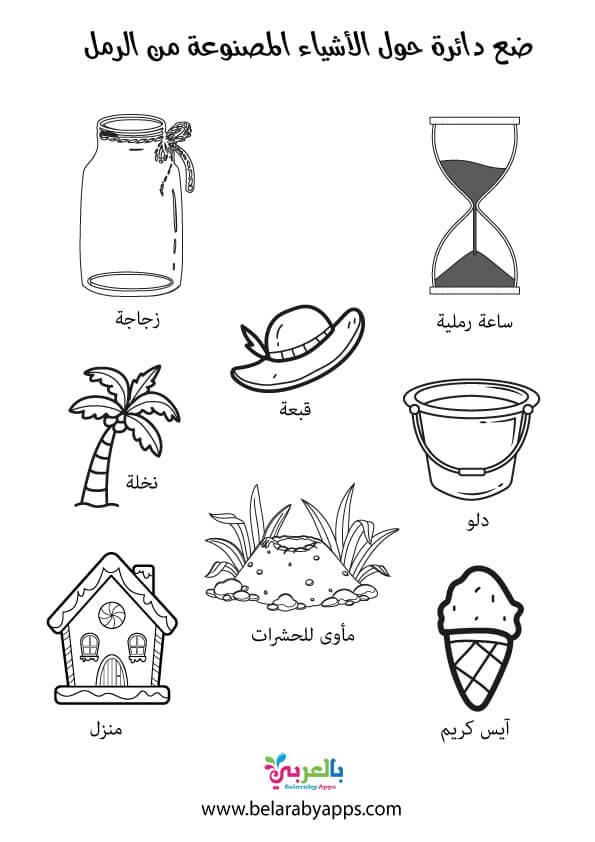 ورقة عمل اشياء مصنوعة من الرمل .. وحدة الرمل رياض أطفال