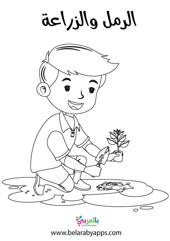 رسومات تلوين عن الرمل والزراعة .. وحدة الرمل مرحلة رياض الأطفال