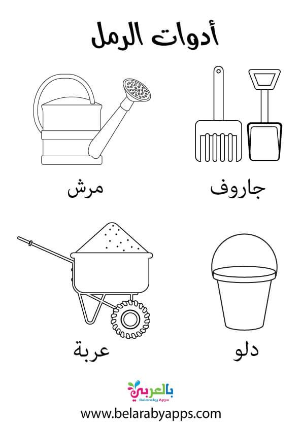 أوراق عمل تلوين ادوات الرمل .. وحدة الرمل رياض الاطفال