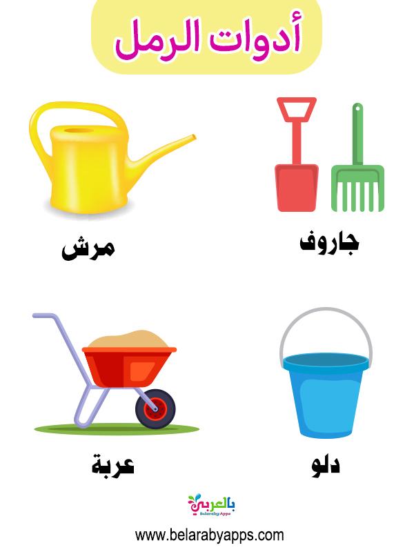 أدوات الرمل .. اسماءادواتاللعب بالرمل