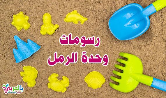 صور ورسومات وحدة الرمل كرتون لرياض الأطفال