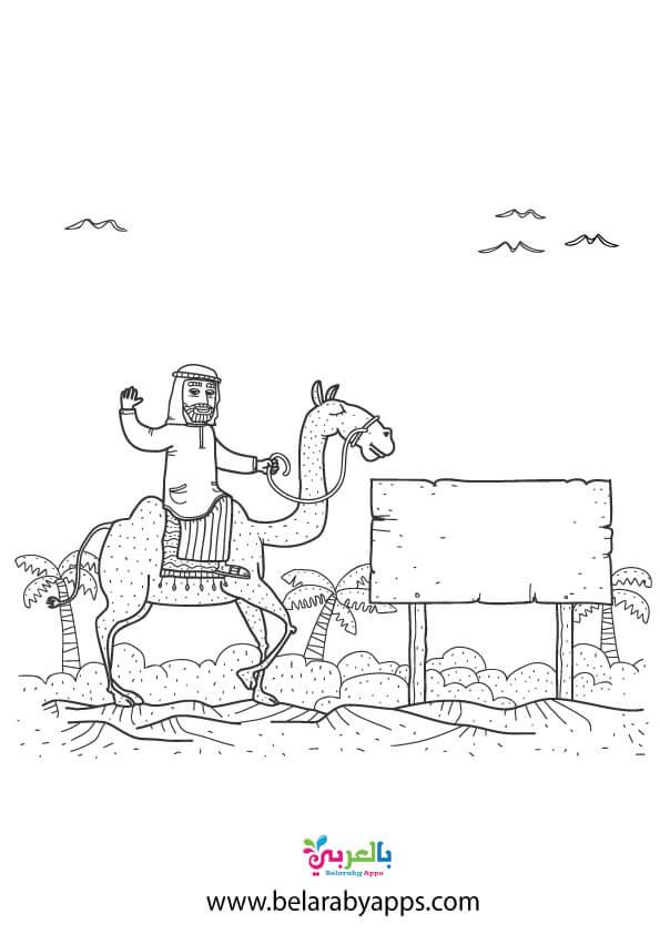 صور تلوين عن وحدة الرمل مرحلة رياض اطفال .. جياة البدو