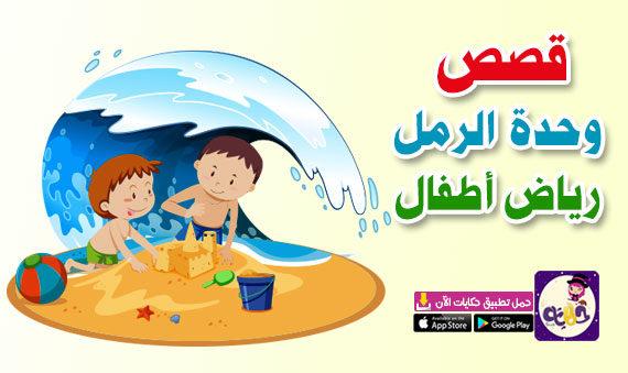 قصص وحدة الرمل رياض اطفال مكتوبة ومصورة