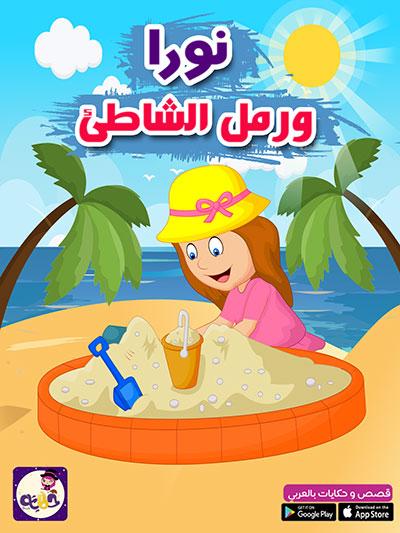 قصة نورا و رمل الشاطيء :: قصص الصيف للاطفال بالصور