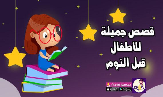 قصص جميلة ومفيدة للاطفال قبل النوم