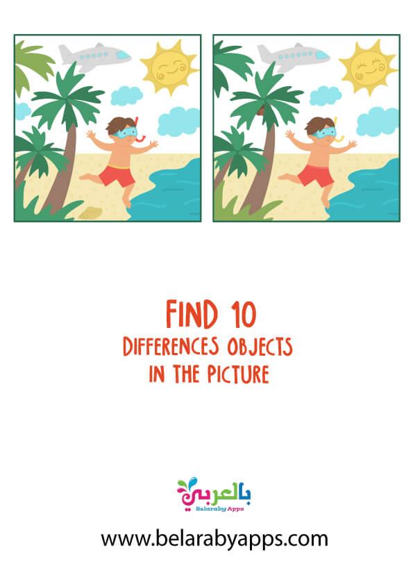 ألعاب تقوية الذاكرة للاطفال .. العاب الاختلافات العشر