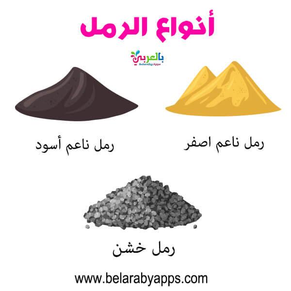 أنواع الرمل .. مفاهيم وحدة الرمل رياض الاطفال
