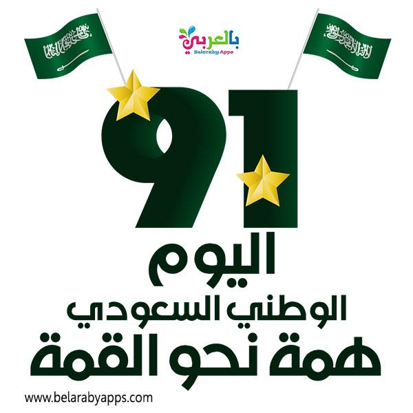 شعار اليوم الوطني 91 .. همة نحو القمة