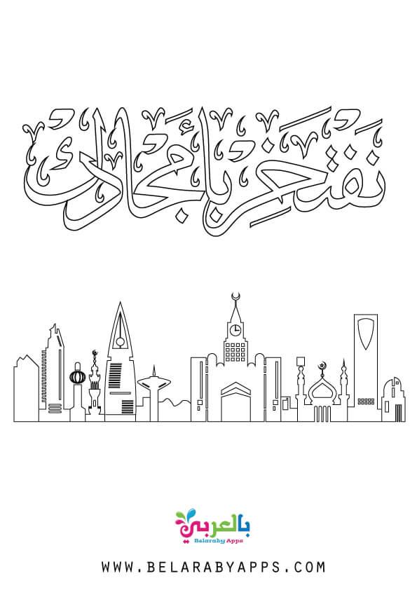 رسمة للتلوين عن اليوم الوطني السعودي 1443 للأطفال