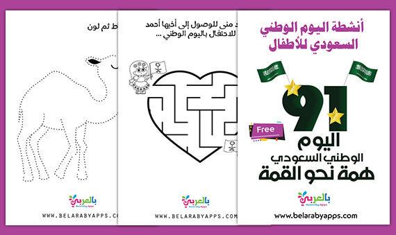 انشطة تلوين اليوم الوطني السعودي للاطفال .. رسومات مفرغة للتلوين