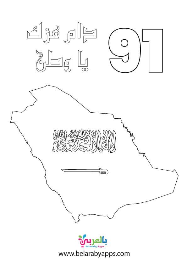 رسومات تلوين عن اليوم الوطني السعودي 1443- 2021
