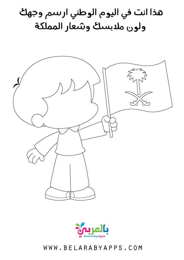 نشاط رسم عن اليوم الوطنى السعودي للاطفال