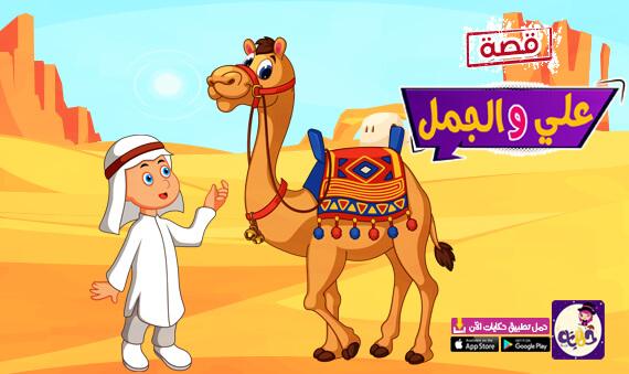 «قصة علي والجمل » مصورة .. قصص وحدة الرمل رياض الأطفال