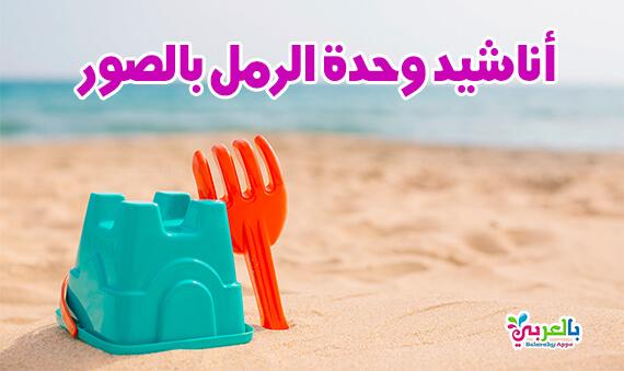 اناشيد وحدة الرمل رياض اطفال بالصور