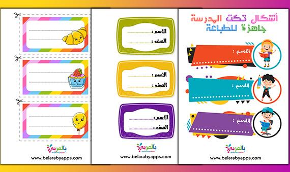 ملصقات تكت اسماء جاهزة لطباعة .. طوابع اسماء دفاتر مدرسة للأطفال