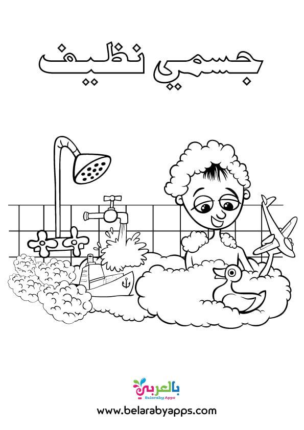 ورقة عمل تلوين عن النظافة الشخصية