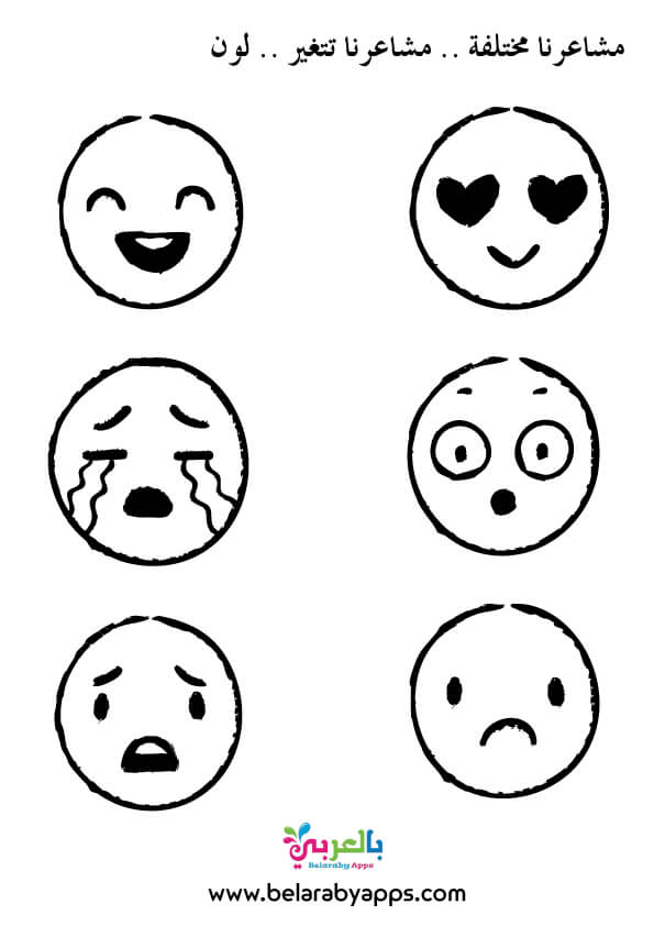 رسومات تلوين عن المشاعر للأطفال . . أنواع المشاعر