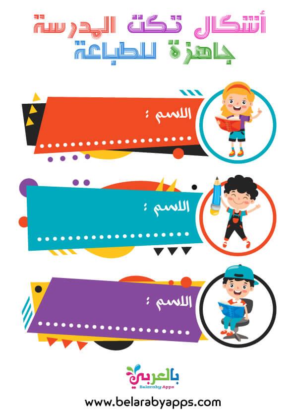 ملصقات تكت اسماء جاهزة لطباعة .. طوابع اسماء دفاتر للأطفال