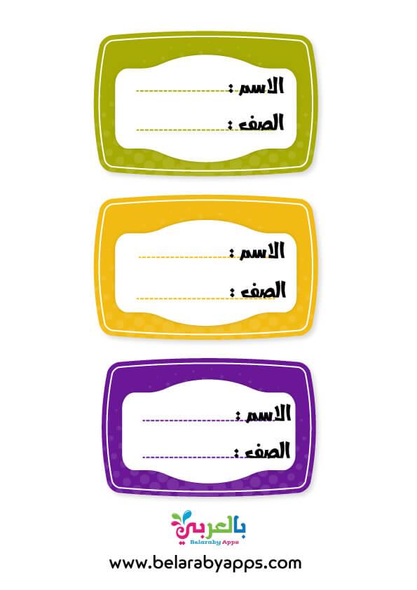 اشكال طوابع اسماء دفاتر للأطفال - ملصقات للاطفال