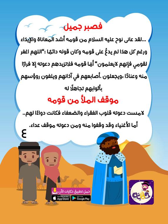 قصة سيدنا نوح والسفينة للاطفال